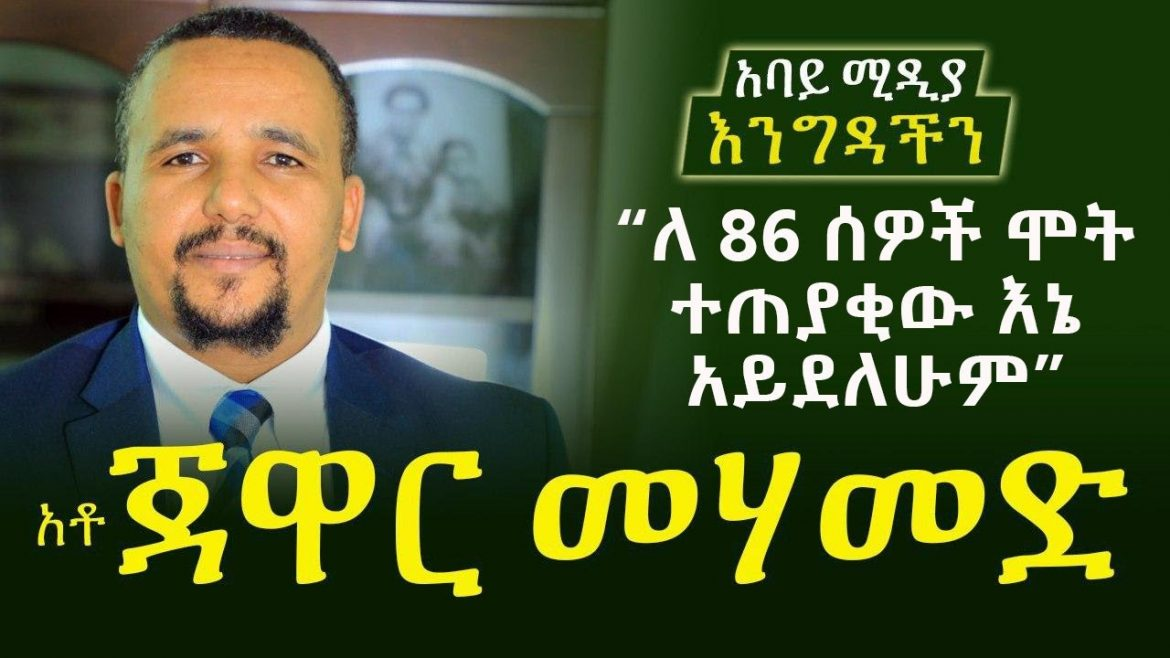 Meaza Mohammed with Jawar Mohammed