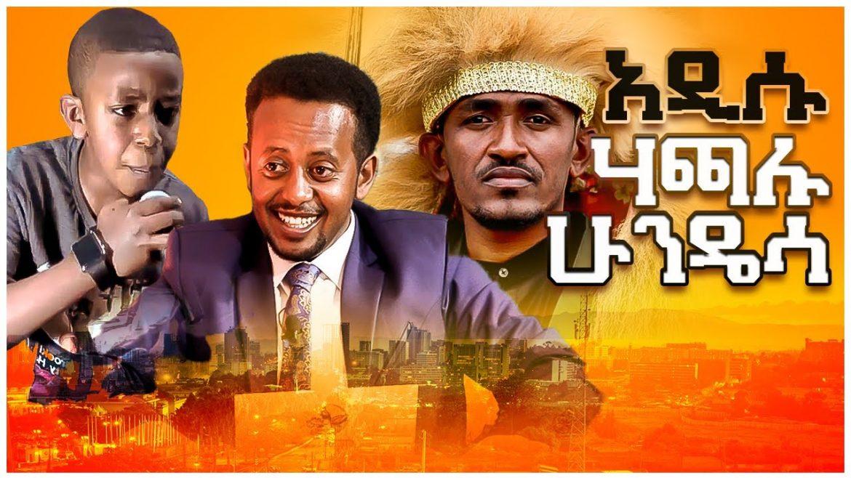 Comedian Eshetu : Hachalu hundesa