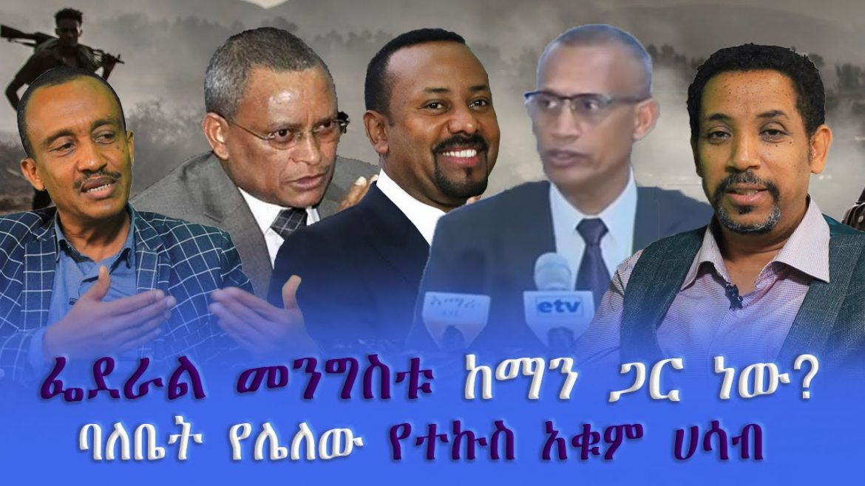 Ethiopia and abiy
