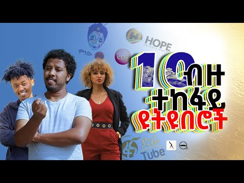 Top 10 Highest Paid Ethiopian YouTubers