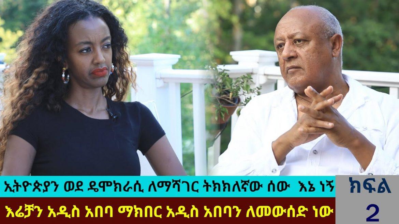 Next Ethiopian Pm