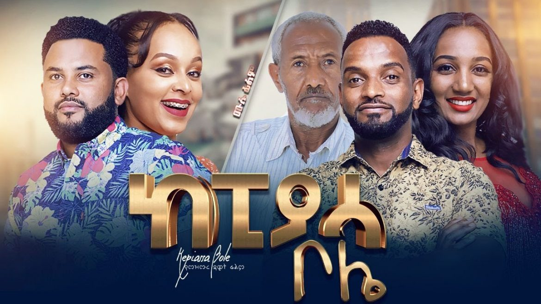 best Ethiopian movies