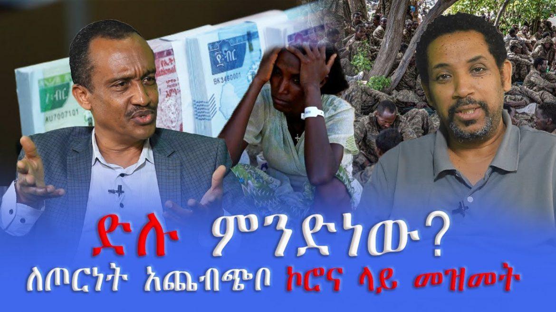 Ethiopian News amazing